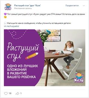 Кейс по рекламной кампании для «Растущий стул «Кузя», изображение №13