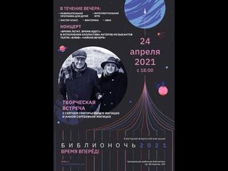 Библионочь-2021. Встреча с Сергеем и Анной Мигицко