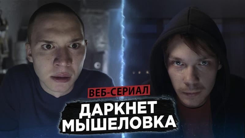 трейлер веб сериала Даркнет Мышеловка