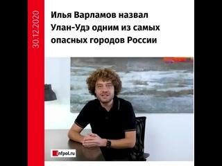 Илья Варламов назвал  Улан-Удэ одним из самых опасных городов России