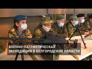 Военно-патриотическая экспедиция в Белгородской области