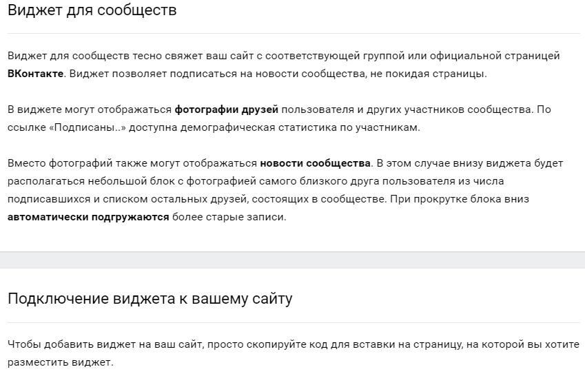 Справка по виджету ВКонтакте