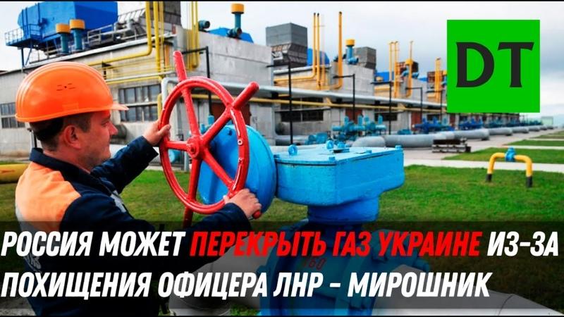 Россия может перекрыть газ Украине из за похищения офицера ЛНР Мирошник