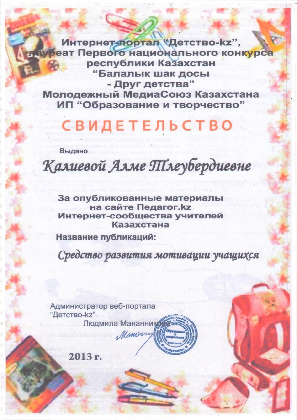 Алма Калиева Тлеубердиевна
