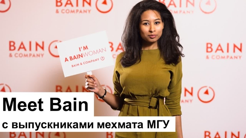 Встреча Bain Company