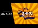 Тачка на Прокачку 6 Radio Province
