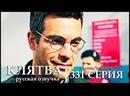 Турецкий сериал Клятва - 331 серия русская озвучка