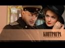 Контригра 1-4 серия 2011 Русский боевик