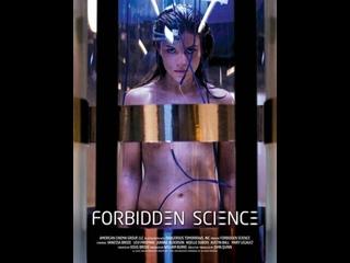 Сериал Запретная наука/Forbidden Science 2009 1 сезон полностью