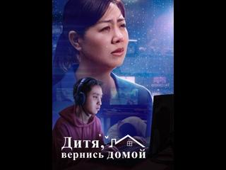 Христианский семейный фильм «Дитя, вернись домой»