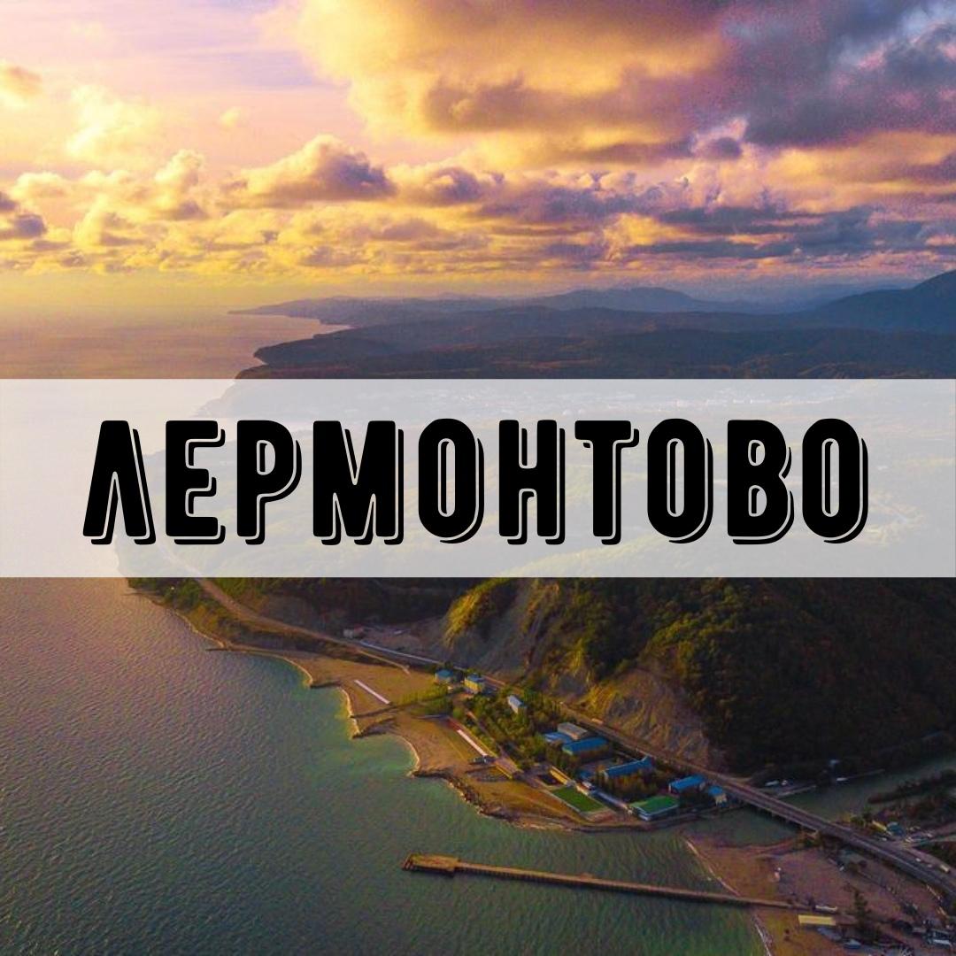 Лермонтово