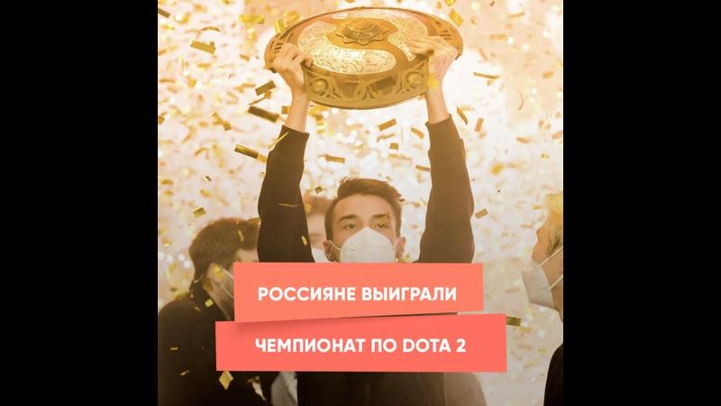 Президент поздравил российских киберспортсменов с победой на The International