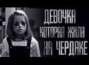 ДЕВОЧКА НА ЧЕРДАКЕ Страшные истории от Гробовщика. Истории на ночь. Страшилки. Фильмы Ужаcов