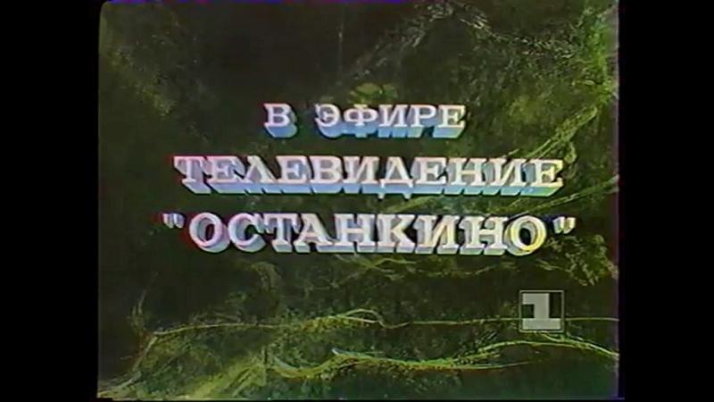 1 канал Останкино 1992 08 20 четверг