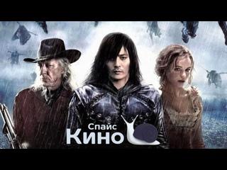 Путь воина (2010 США Южная Корея Новая Зеландия) фэнтези, боевик вестерн dub sub смотреть фильм/кино/трейлер онлайн КиноСпайс HD