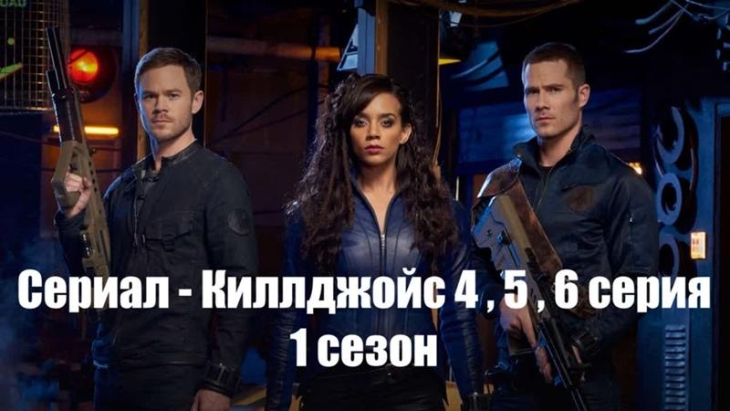 Сериал Киллджойс 4 5 6 серия 1 сезон