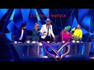 ШОУ МАСКА 2 СЕЗОН 9 ВЫПУСК ПРЯМОЙ ЭФИР