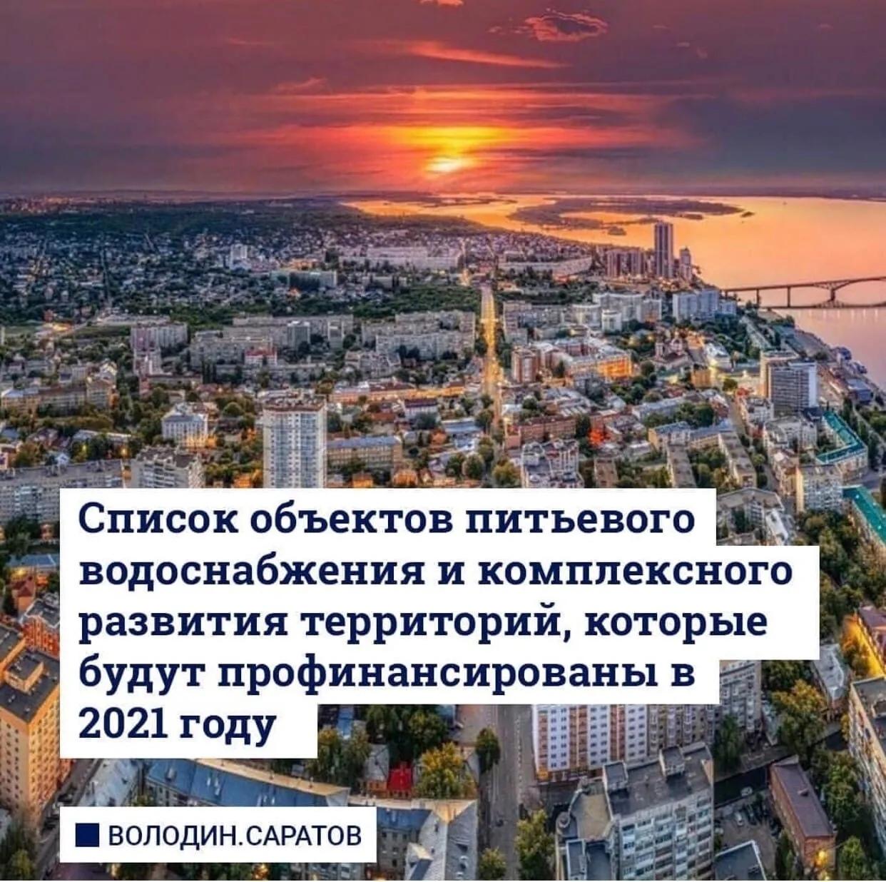 В инстаграм-аккаунте сторонников Вячеслава Володина опубликован список региональных объектов, которые будут профинансированы в рамках федеральных программ в 2021 году