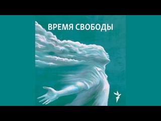[Радио Свобода] Создатель Масяни Олег Куваев: «Почему Навальный один?» | Информационный дайджест «Время Свободы»