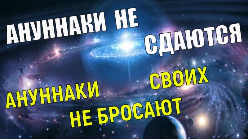 Группа М Мелиховой Агент ануннак 1694 на Земле А 𝝙Уда́ренко 3 жыды космическая 7 эйная группировка Ткачи с π⭐зды Сириус