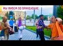 🎈 МЫ ЖИВЕМ ВО ВРИНДАВАНЕ 🎈 Харьков. 2021.06.12