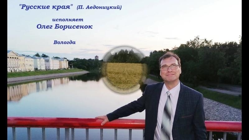 Русские края. Исполняет Олег Борисенок