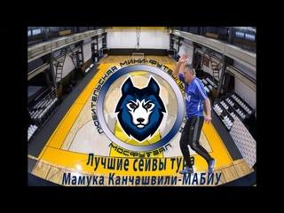 Лучшие сейвы тура - Мамука Бежанович Канчашвили (МАБИУ)