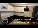 Сборка и установка кухни для Анатолия.Результат.Проспект Фрунзе 37