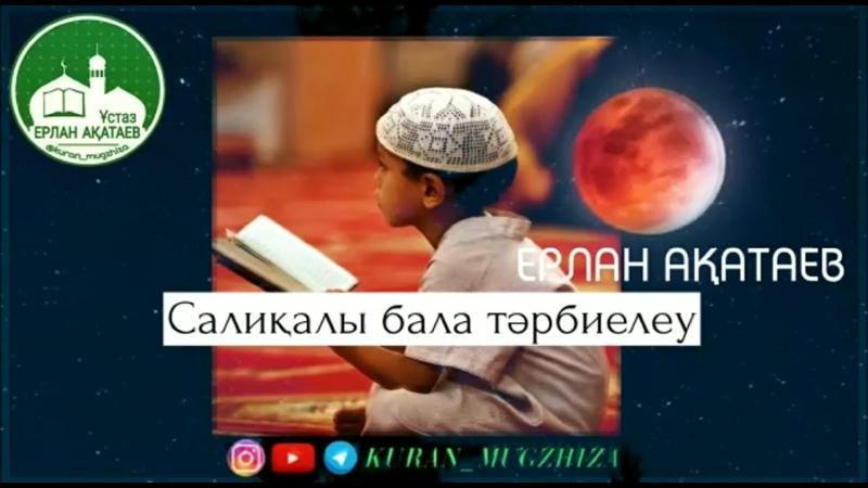 Ерлан Ақатаев Салиқалы бала тәрбиелеу