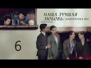 Наша лучшая любовь: Контратака номера два - 6 Эпизод - Финал (русские субтитры)