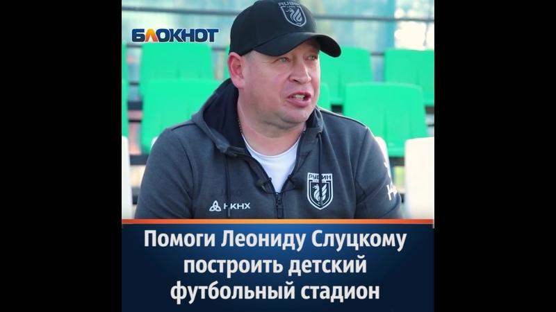 Прославленный российский футбольный тренер Леонид Слуцкий при информационной поддержке сети городских сайтов Блокнот