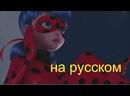 Леди Баг и Супер Кот 4 сезон 3 серия. Русский Ложь
