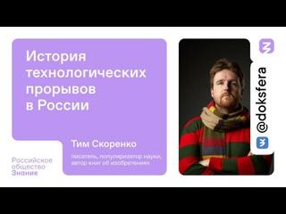 История технологических прорывов в России