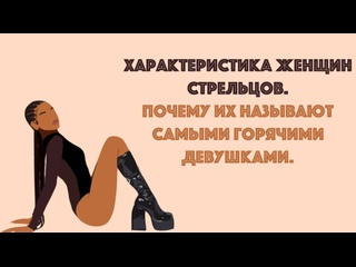 Характеристика женщин Стрельцов.  Почему их называют самыми горячими девушками.