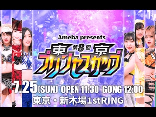 TJPW 8th Tokyo Princess Cup () - День 4