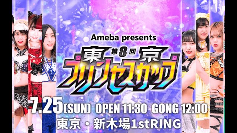 TJPW 8th Tokyo Princess Cup 2021 07 25 День 4