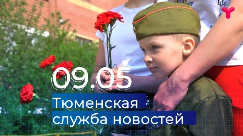 Тюменская служба новостей - вечерний выпуск 9 мая