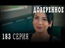 Турецкий сериал Доверенное - 183 серия русская озвучка