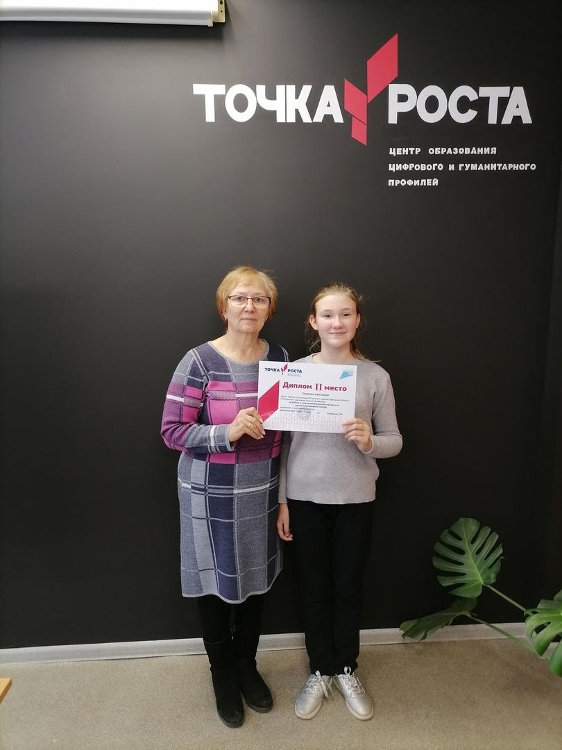 Команда Центра «Точка роста» посёлка Пригородный - призёр межмуниципального конкурса по программированию