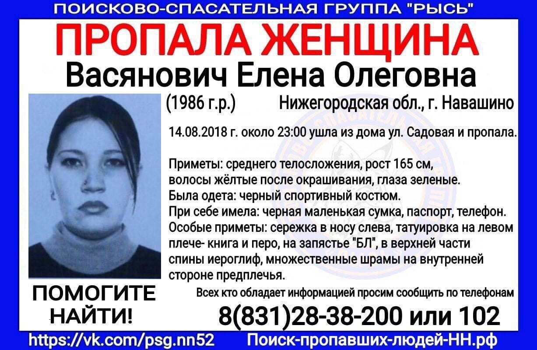 Васянович Елена Олеговна, 1986 г. р., г. Навашино