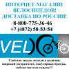 Купить велосипеды на VELX.ru (ВЕЛикс) ²º¹⁴ ✔