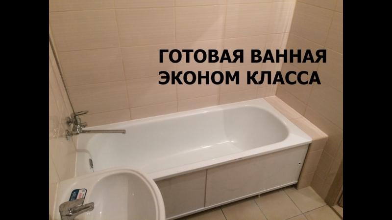 Готовая ванная новостройка на ЖБИ эконом класс