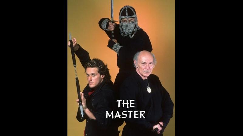 Мастер ниндзя 1 4