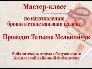 Мастер-класс проводит библиотекарь отдела обслуживания Кизильской районной библиотеки Т. Мельнийчук
