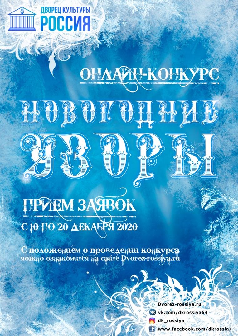 Петровчане могут поучаствовать в фотоконкурсе «Новогодние узоры»