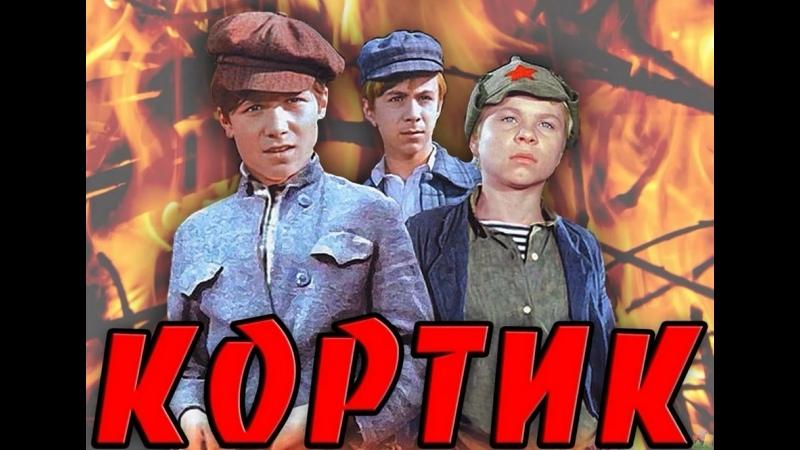 Кортик 1973 СССР