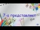 7 а класс Днепровский Данил и Додонова Виолетта