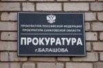 Новости города БалашоваПрокуратурой города Балашов...