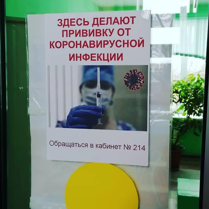 Петровская районная больница предлагает петровчанам в возрасте старше 18-ти лет пройти вакцинацию против коронавирусной инфекции