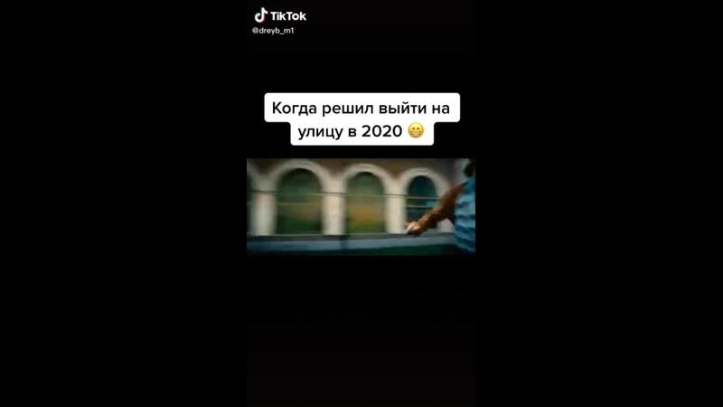 Когда решил выйти на улицу в 2020 году.. | #TikTok (видео приколы)